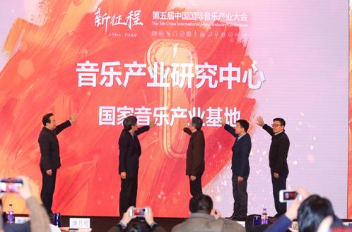 中国国际音乐产业大会发布首个音乐产业研究中心