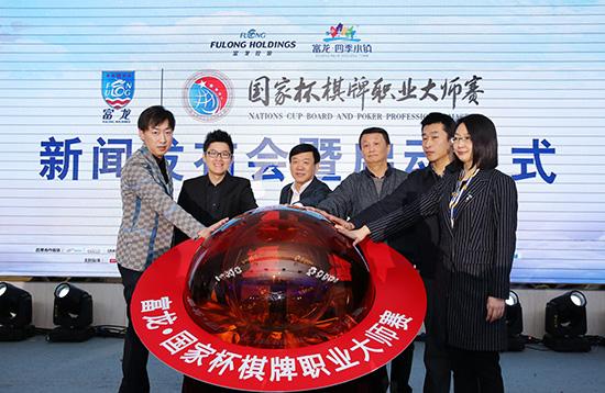 首届富龙?国家杯棋牌职业大师赛新闻发布会在京召开