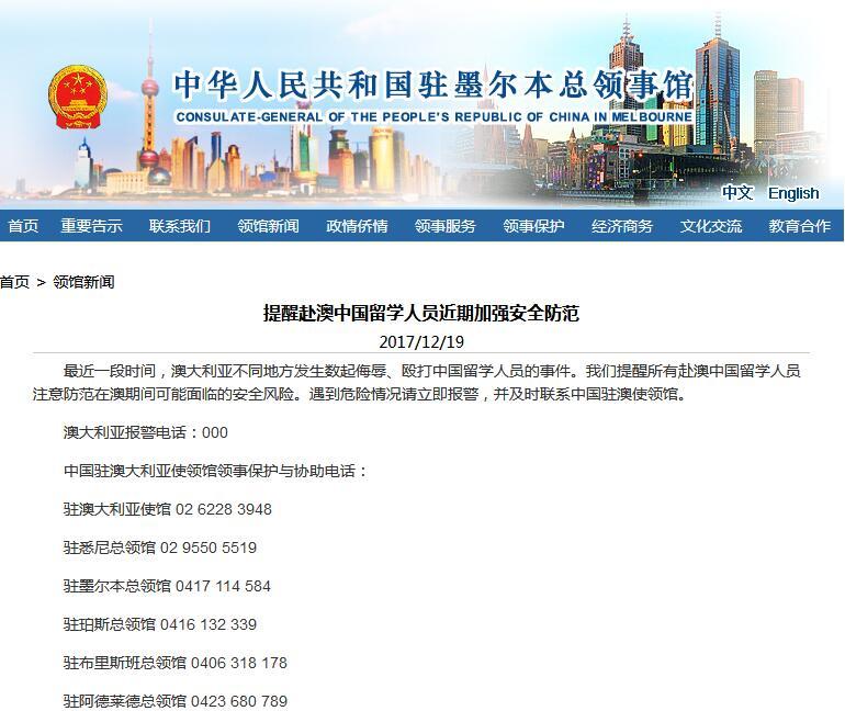 中领馆:澳多地发生数起侮辱、殴打中国留学生事件