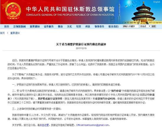 中国驻休斯敦领馆护照旅行证预约号遭恶意抢占