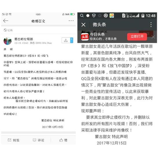 蒙古甜女《放飞中国梦》大热 视频遭盗用发声