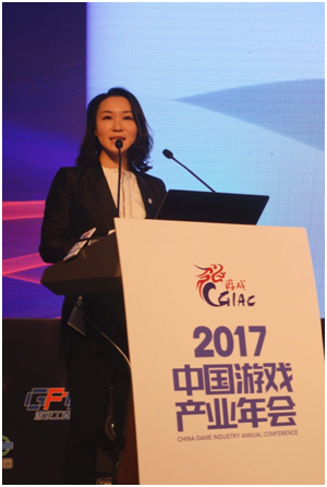 2017中国游戏产业年会 游戏行业唱响文化自信主旋律