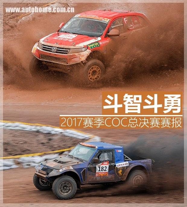 斗智斗勇 2017赛季COC重庆总决赛赛报