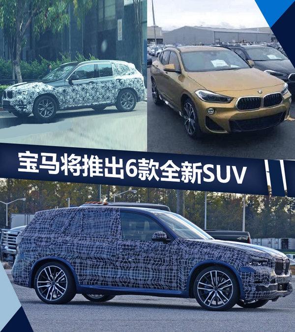宝马推出6款全新SUV 未来将在华接连上市