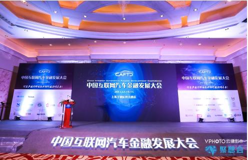 聚焦汽车金融 中国互联网汽车金融发展大会顺利举办