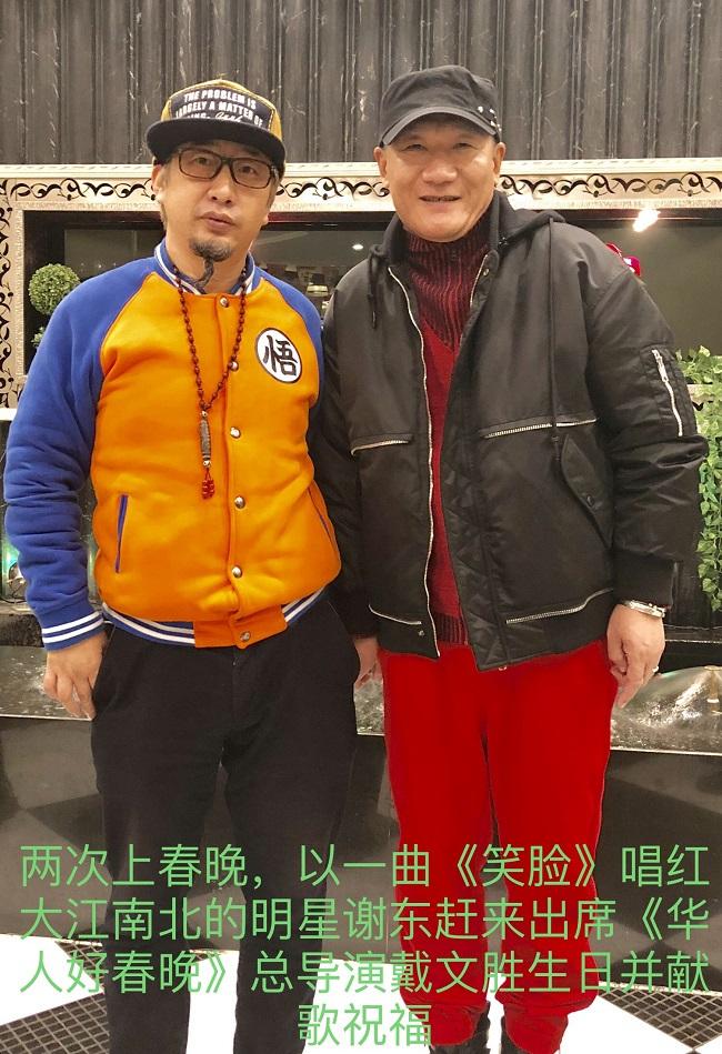 《华人好春晚》总导演轩辕传奇迷之幻城戴文胜生日明星歌舞晚会在南京举行