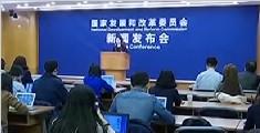 国家发改委:民生采暖用气要无条件保障