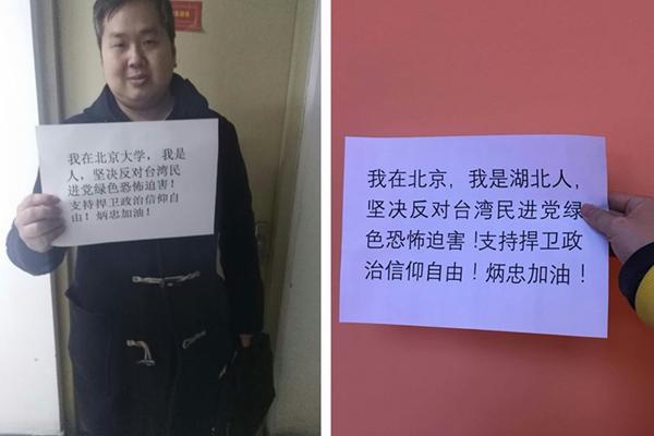 两岸网友自发贴图反对民进党迫害统派人士