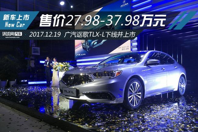广汽讴歌TLX-L下线并上市 售价区间27.98-37.98万元