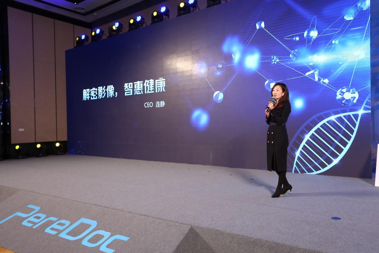 PereDoc发布五款战略产品 助力医疗大数据生态建设