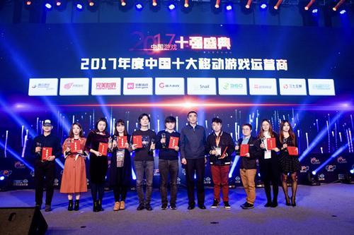 2017中国游戏十强揭晓 360游戏荣膺五项大奖