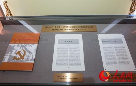 中共六大会址常设展览馆2016年7月向民众开放