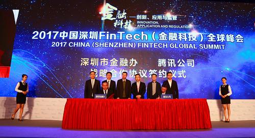 腾讯与深圳市金融办战略签约 深化金融监管科技领域合作