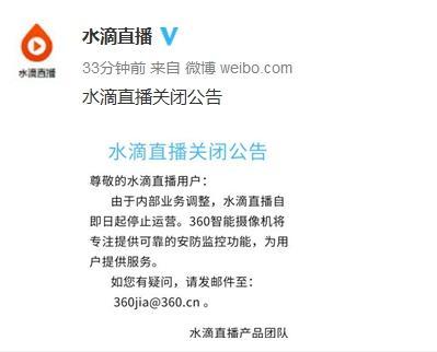 水滴直播停止运营 曾因直播公共场所监控视频引争议