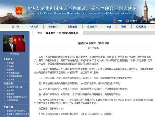 盗抢案件高发 中使馆提醒在英中国公民注意防范