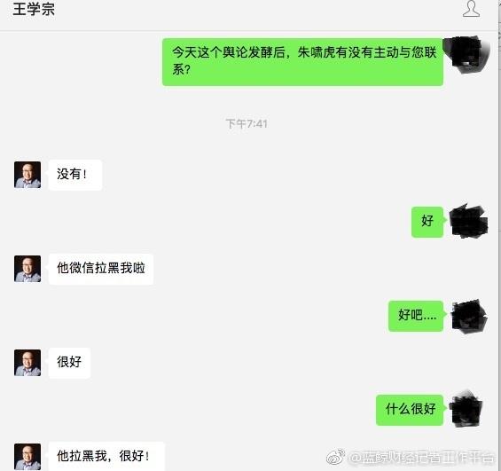 王学宗称向创业黑马缴十万学费认识了朱啸虎 WeChat已被对方拉黑