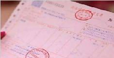 2018年起增值税普通发票的发票代码增至12位