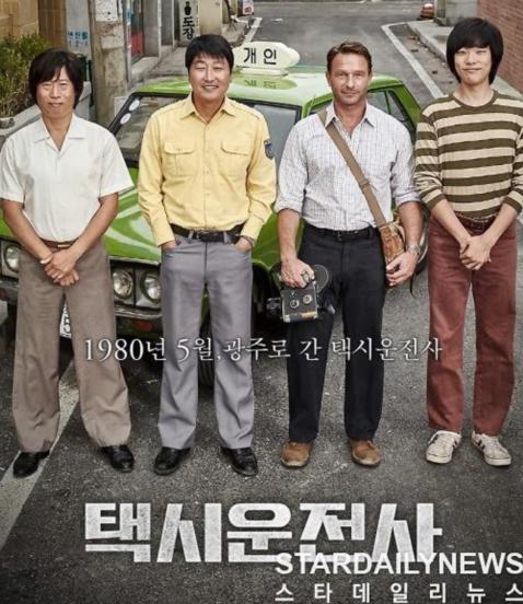 """韩国""""冲奥""""再次失败 《出租车司机》无缘奥斯卡最佳外语片"""