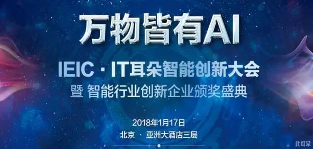 万物皆有AI|IEIC·IT耳朵智能创新大会即将召开