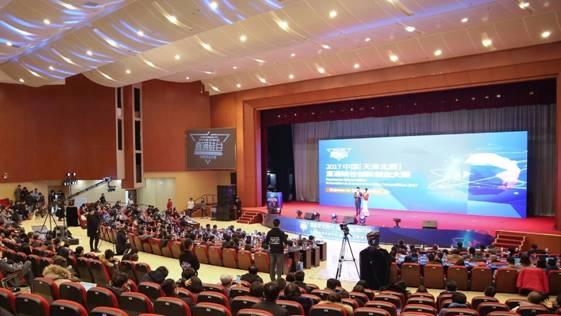 2017中国(天津北辰)直通硅谷创新创业大赛在天津北辰成功举办
