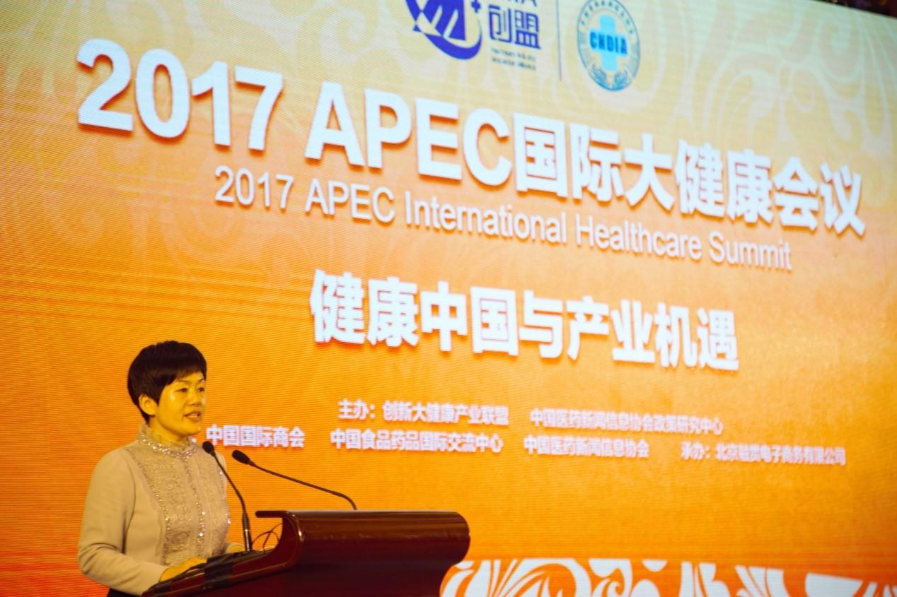 2017APEC国际大健康会议召开 融贯电商获数亿元融资