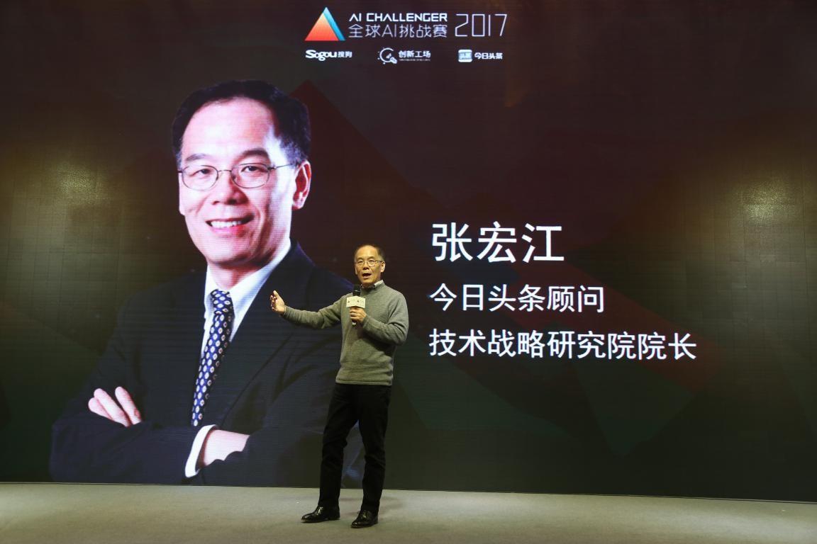 今日头条张宏江:优秀企业要为AI行业发展提供更多支持