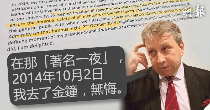 """港大英籍校长将离任 公开声称无悔看望""""占中""""学生"""