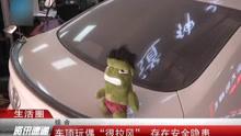 """车顶玩偶""""很拉风"""" 存在安全隐患"""