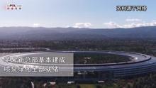 苹果新总部基本建成,喷泉绿化全部就绪