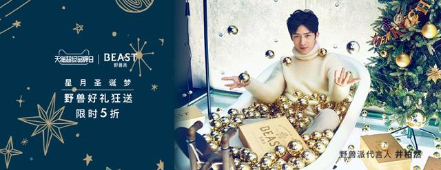 天猫超级品牌日 X 野兽派 星月圣诞梦照进现实