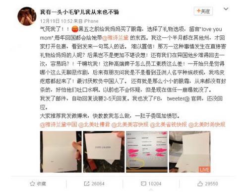 在华裔顾客卡片上写脏话 美知名化妆品公司被指歧视