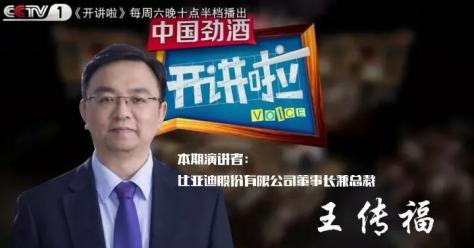 绿色工业革命时代 比亚迪董事长王传福:新能源即是未来