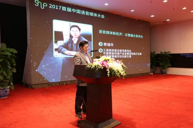 2017首届中国语音媒体大会:共探语音经济新发展