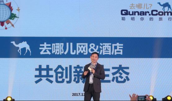 去哪儿网换帅:陈刚履新CEO 谌振宇任董事长