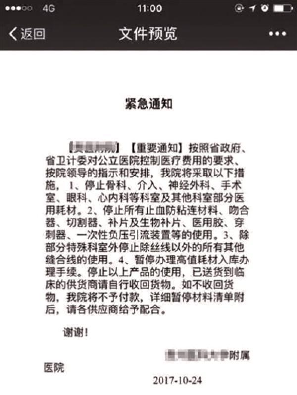贵州一三甲医院被指停用多种耗材?医院称停用耗材不影响治疗