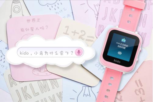 Kido+图灵 一款拥抱AI时代的儿童智能手表