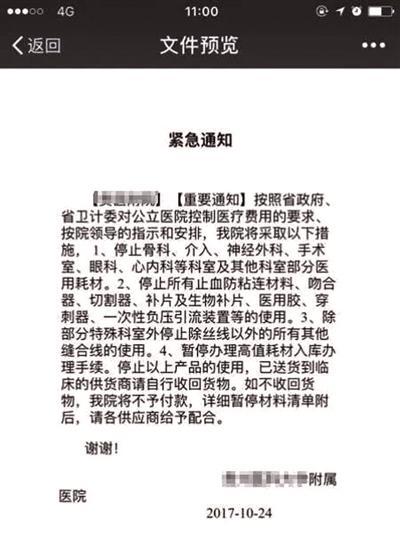 贵州卫计委:控制医疗费用≠不收病人不开药