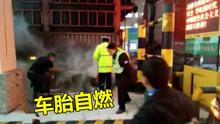 货车车胎爆裂自燃 众人帮灭火