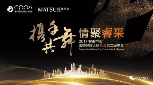 世界五百强采购齐聚MATSU玛祖铭立上海旗舰店