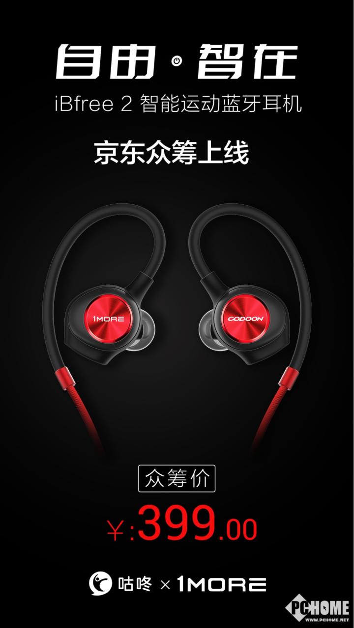 咕咚1MORE联合出品 iBFree 2智能运动耳机开启众筹