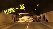 货车侧翻大客撞墙 这起事故太惊险