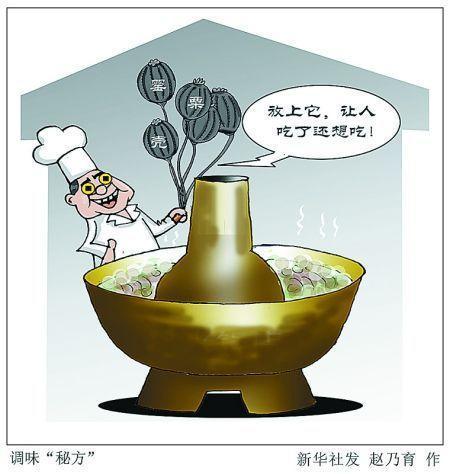 食药监总局曝光35家餐企食品检出罂粟壳成分