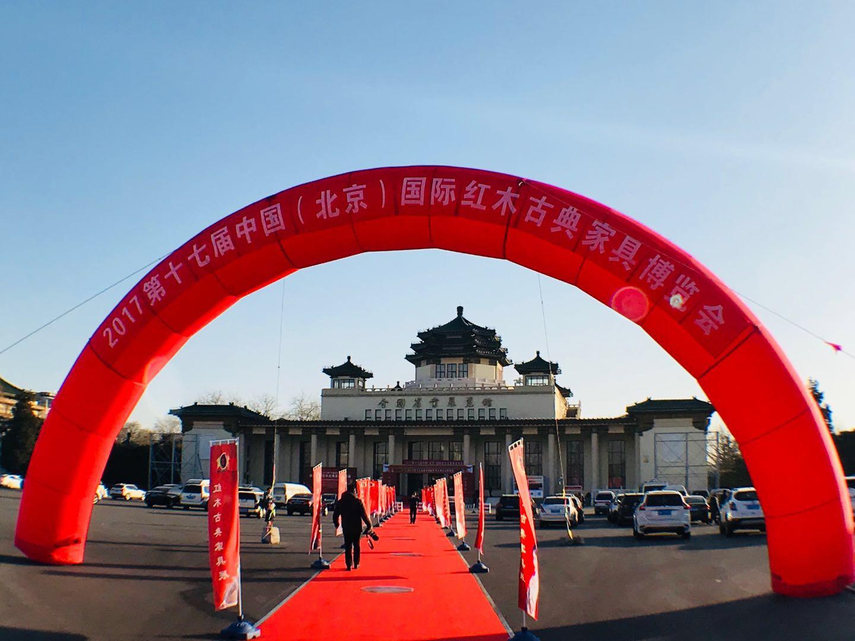 2017第十七届中国(北京)国际红木古典家具博览会开展