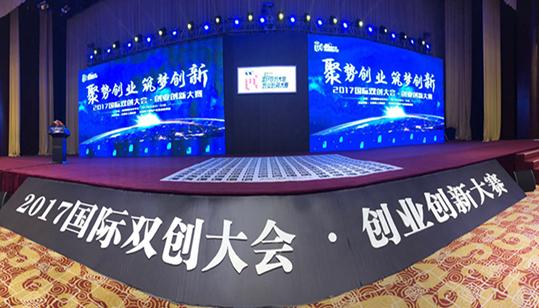 """""""聚势创业、筑梦创新""""2017国际双创大会·创业创新大赛在龙城太原正式召开"""