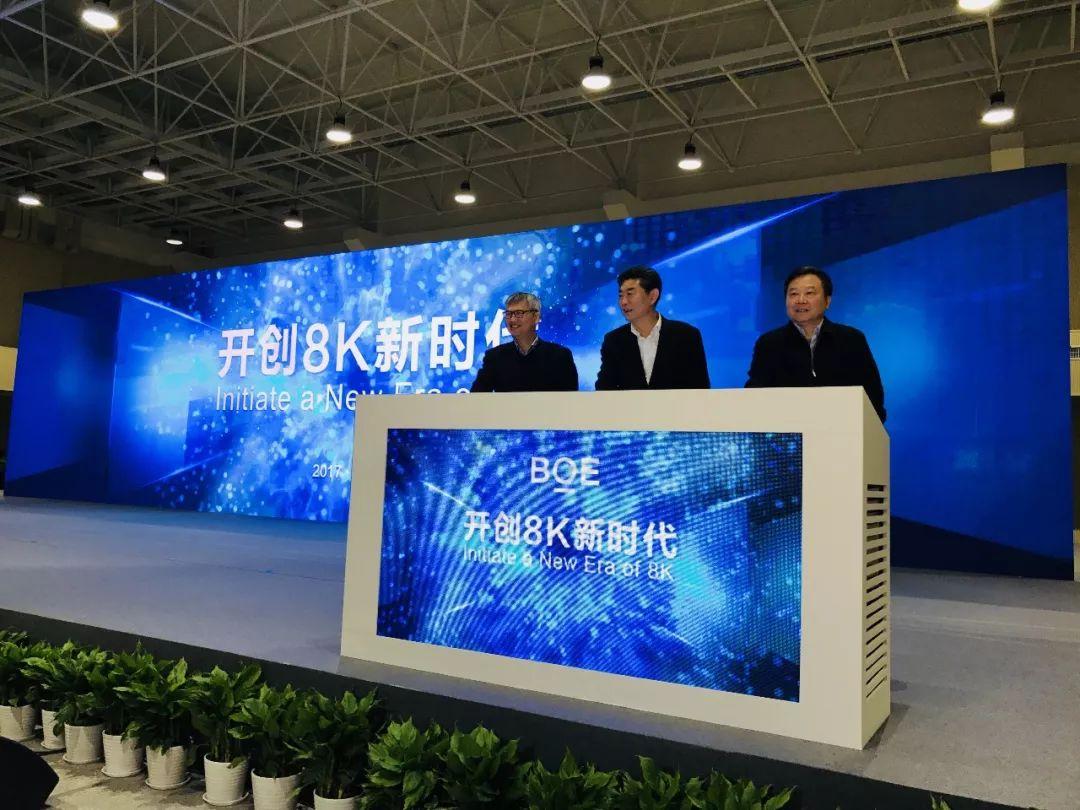 京东方10.5代产线提前投产 中国正式进入8K时代