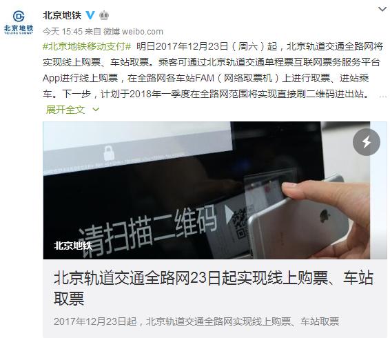 北京计划于2018年一季度在全路网范围实现刷二维码进出站