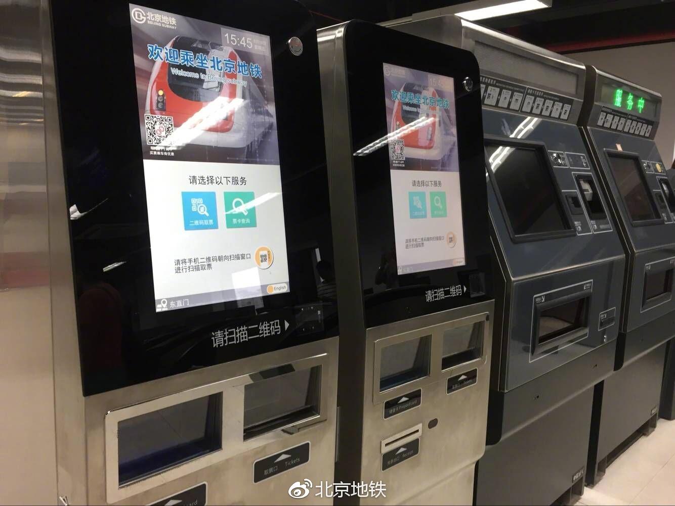 北京地铁:2018年全线路或实现刷二维码进出站