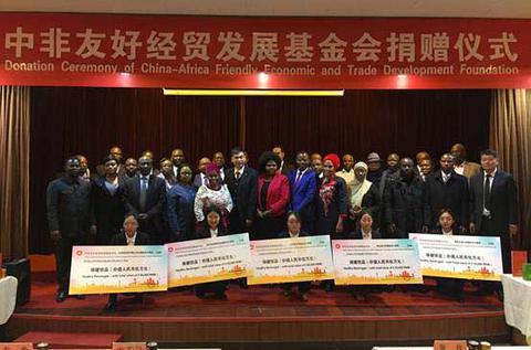中非友好经贸发展基金会捐赠仪式在京举办