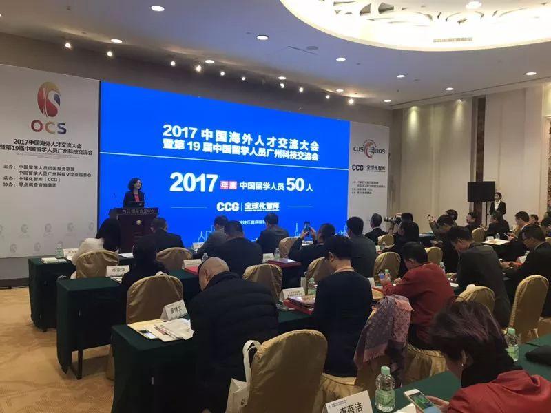 2017中国海归创新创业成果发布会举办 多家留学人员创业企业上榜