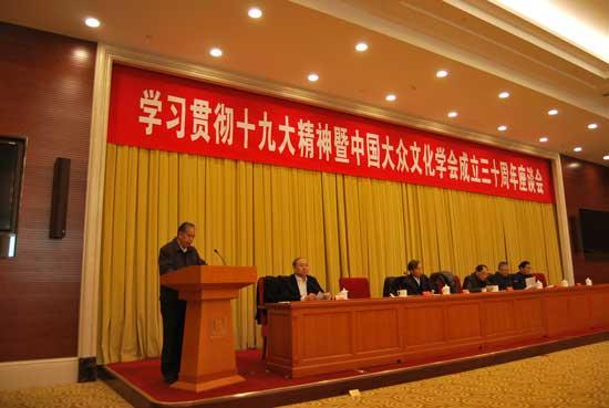 中国大众文化学会成立30周年纪念座谈会在京举行